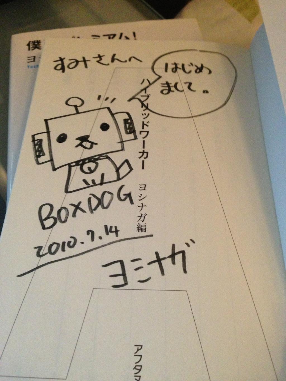 ヨシナガさん直筆サイン1