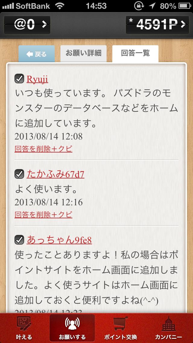 写真 2013-08-14 14 53 51
