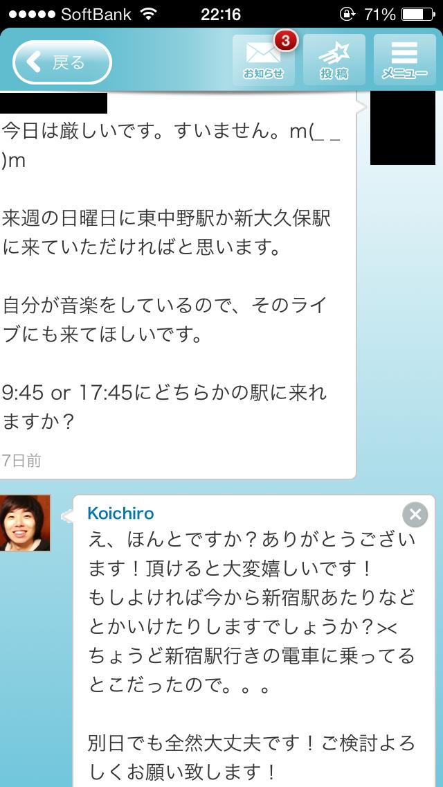 Photo 2013-10-06 22 16 45